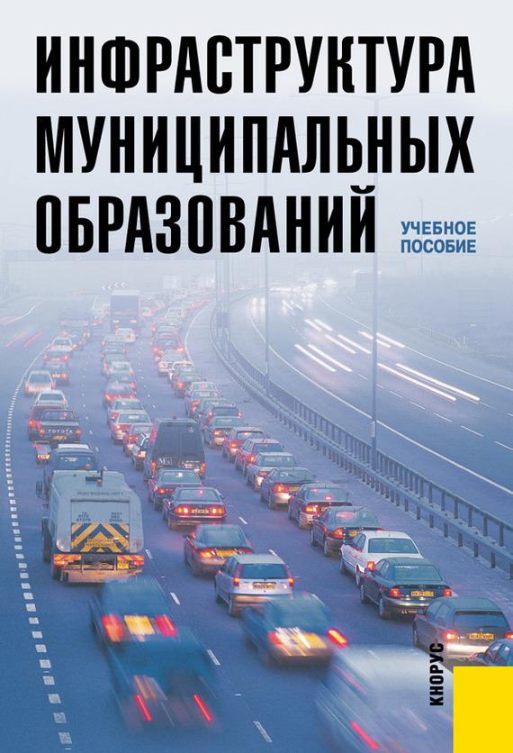 Коллектив авторов Инфраструктура муниципальных образований