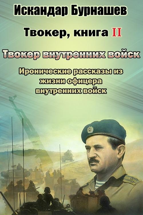 Искандар Бурнашев Твокер. Иронические рассказы из жизни офицера. Книга 2