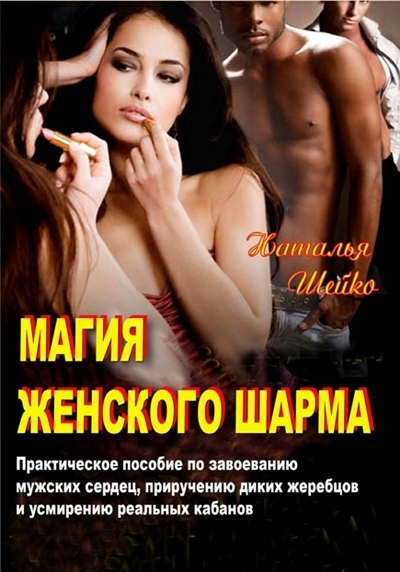 Наталья Шейко Магия женского шарма цена