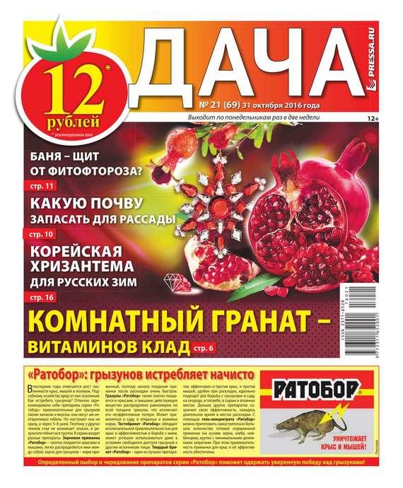 Редакция газеты Дача Pressa.ru Дача Pressa.ru 21-2016 дача и сад