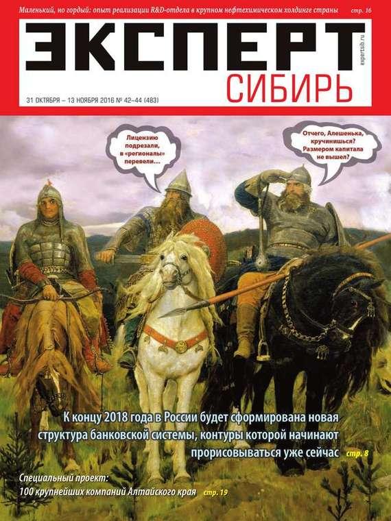 Эксперт Сибирь 42-44-2016