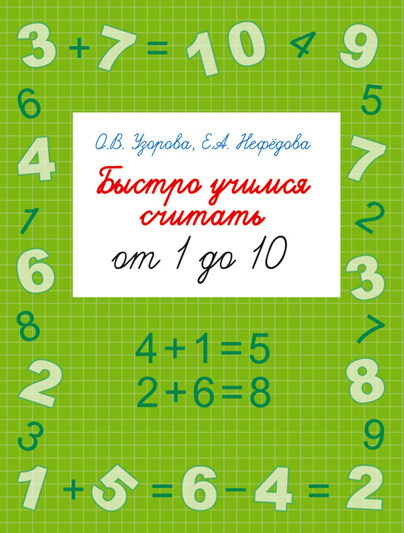 О. В. Узорова Быстро учимся считать от 1 до 10