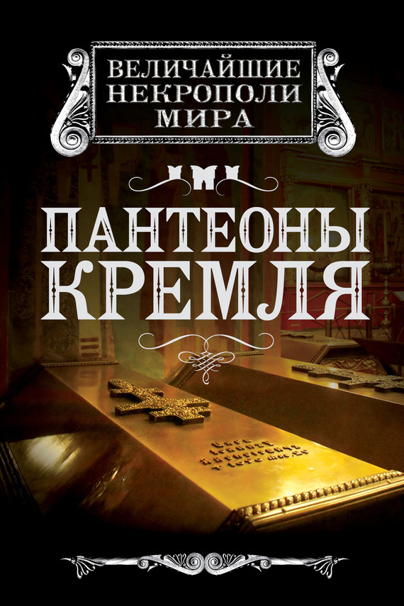 Ирина Сергиевская Пантеоны Кремля