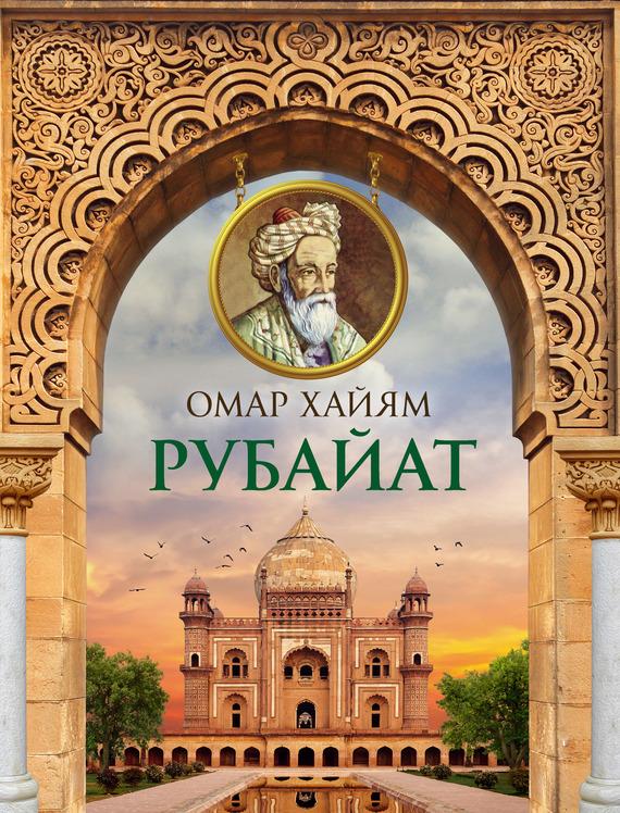 Омар Хайям бесплатно