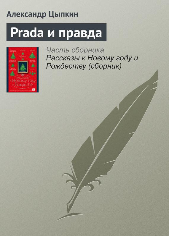 Александр Цыпкин Prada и правда в рибоке скидки