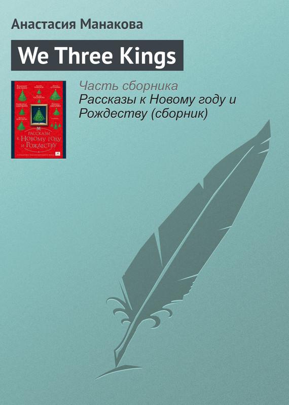 Обложка книги We Three Kings, автор Манакова, Анастасия