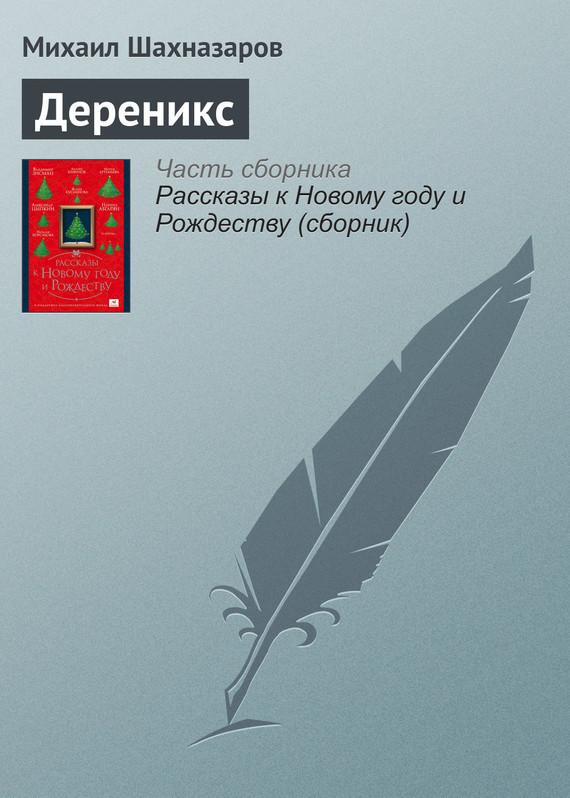 обложка книги static/bookimages/25/36/06/25360657.bin.dir/25360657.cover.jpg