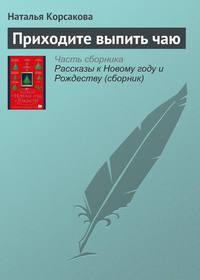 Корсакова, Наталья  - Приходите выпить чаю
