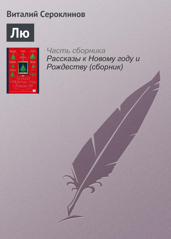 захватывающий сюжет в книге Виталий Сероклинов