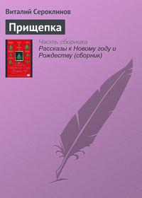 Сероклинов, Виталий  - Прищепка