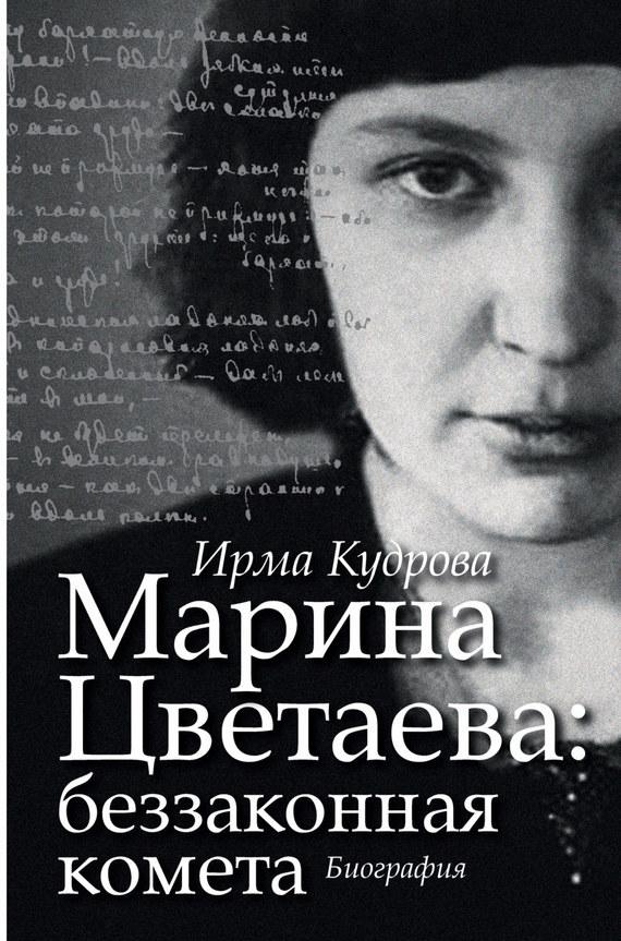 Ирма Кудрова - Марина Цветаева: беззаконная комета