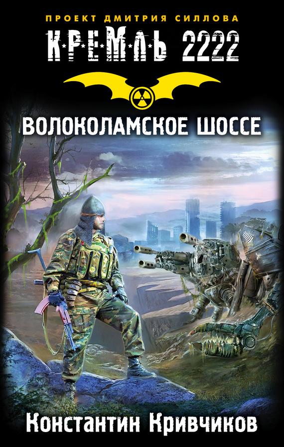 Константин Кривчиков Кремль 2222. Волоколамское шоссе кривчиков к ю кремль 2222 волоколамское шоссе