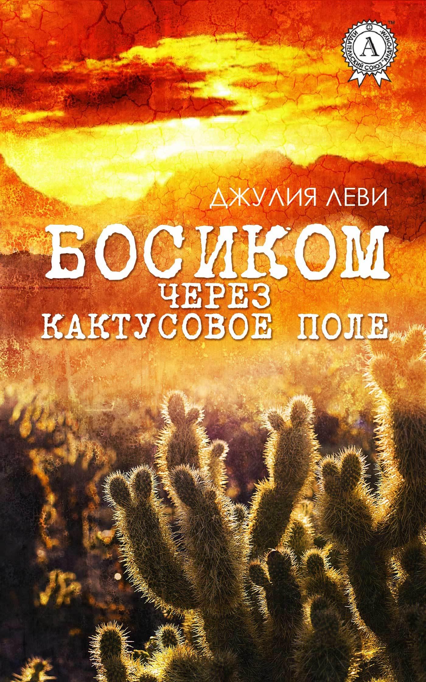 Джулия Леви - Босиком через кактусовое поле