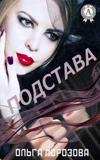 Ольга, Морозова  - Подстава
