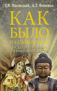 Носовский, Глеб  - Как было на самом деле. Будда и Кришна – отражения Христа