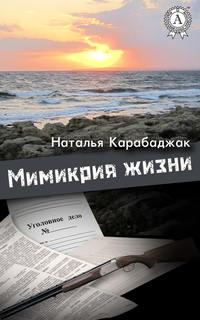 Карабаджак, Наталья  - Мимикрия жизни