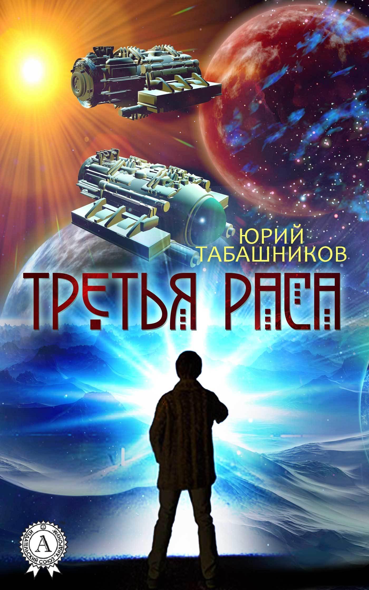 Юрий Табашников - Третья Раса