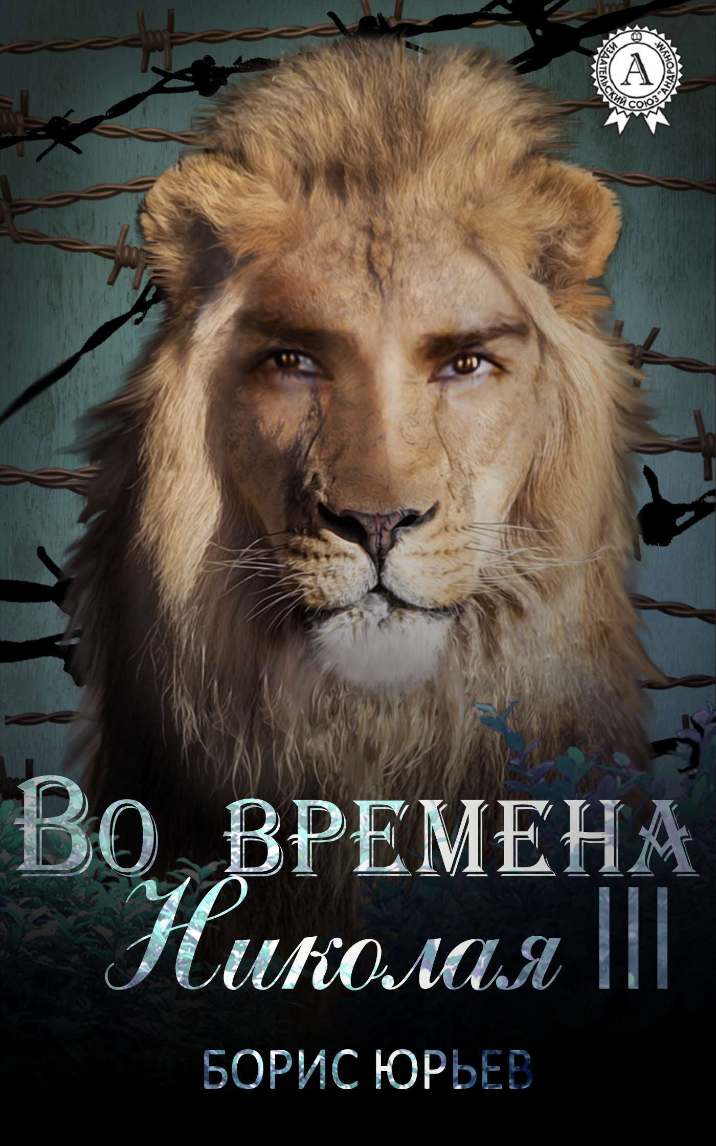 Борис Юрьев - Во времена Николая III