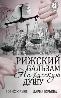 Юрьев, Борис  - Рижский бальзам на русскую душу