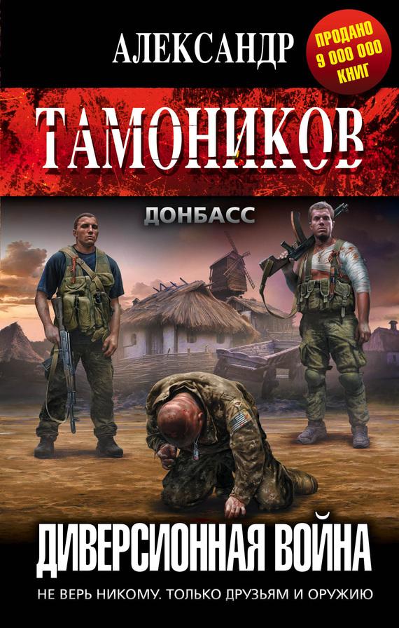 Александр Тамоников Диверсионная война крот истории