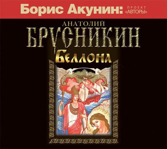 Анатолий Брусникин Беллона