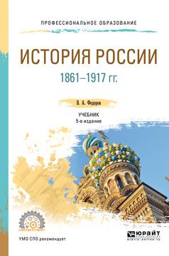 захватывающий сюжет в книге Владимир Александрович Федоров