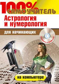 Колесниченко, Николай  - Астрология и нумерология на компьютере для начинающих