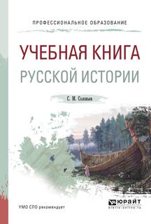 Учебная книга русской истории. Учебное пособие для СПО