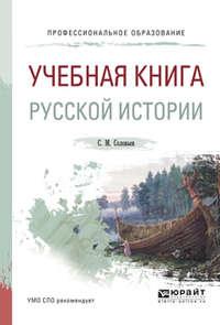 - Учебная книга русской истории. Учебное пособие для СПО