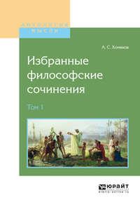 Хомяков, Алексей Степанович  - Избранные философские сочинения в 2 т. Том 1