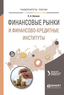 напряженная интрига в книге Олег Александрович Школик
