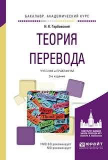 Теория перевода 3-е изд., испр. и доп. Учебник и практикум для академического бакалавриата