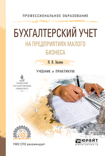 Юлия Сергеевна Сахно Бухгалтерский учет на предприятиях малого бизнеса. Учебник и практикум для СПО