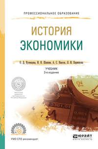 Квасов, Александр Сергеевич  - История экономики 3-е изд., пер. и доп. Учебник для СПО