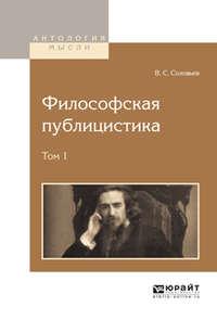 Соловьев, Владимир Сергеевич  - Философская публицистика в 2 т. Том 1