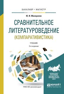 занимательное описание в книге Юрий Иванович Минералов