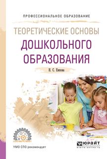 Нина Сергеевна Ежкова Теоретические основы дошкольного образования. Учебное пособие для СПО