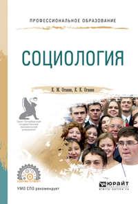 Оганян, Каджик Мартиросович  - Социология. Учебное пособие для СПО
