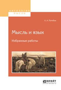 Потебня, Александр Афанасьевич  - Мысль и язык. Избранные работы
