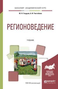 Чистобаев, Анатолий Иванович  - Регионоведение. Учебник для академического бакалавриата