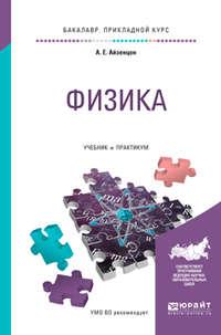 Айзенцон, Александр Ефимович  - Физика. Учебник и практикум для прикладного бакалавриата