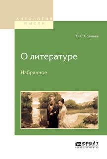 Владимир Сергеевич Соловьев О литературе. Избранное