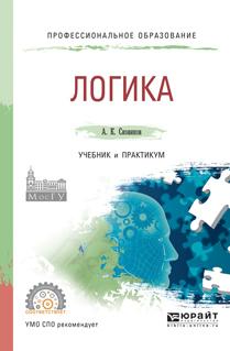 Алексей Сковиков Логика. Учебник и практикум для СПО цена и фото