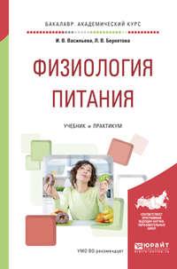 Васильева, Инна Витальевна  - Физиология питания. Учебник и практикум для академического бакалавриата