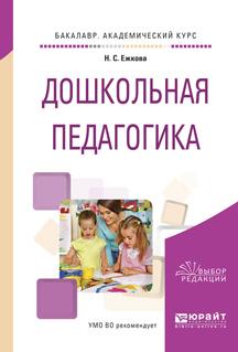 Нина Сергеевна Ежкова Дошкольная педагогика. Учебное пособие для академического бакалавриата