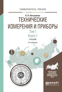 захватывающий сюжет в книге Константин Павлович Латышенко