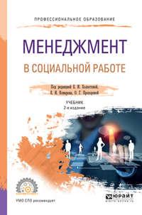 Липский, Игорь Адамович  - Менеджмент в социальной работе 2-е изд. Учебник для СПО
