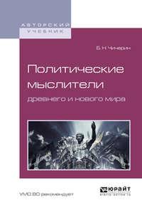 - Политические мыслители древнего и нового мира. Учебное пособие для вузов