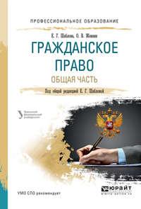 Шаблова, Елена Геннадьевна  - Гражданское право. Общая часть. Учебное пособие для СПО