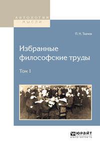 Ткачев, Петр Никитич  - Избранные философские труды в 2 т. Том 1